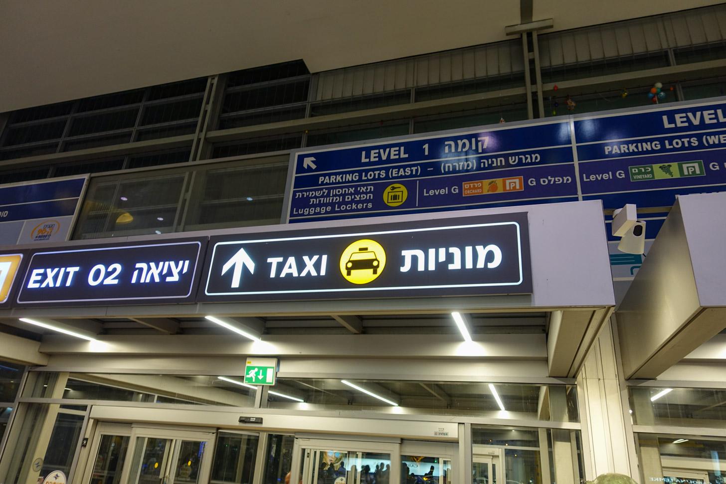 Vanaf het vliegveld naar Jeruzalem reizen